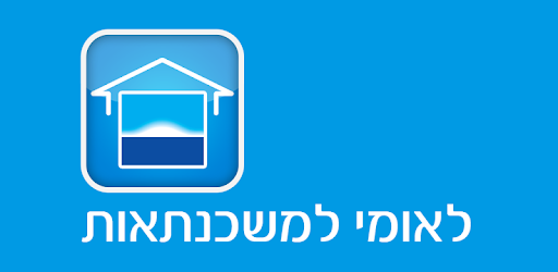 לוגו לאומי למשכנתאות